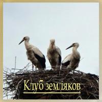 Жадрицкая волость - Клуб Земляков